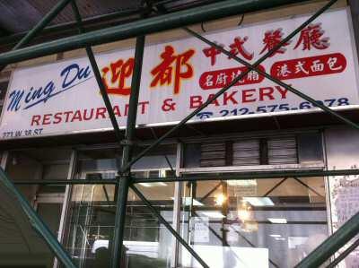 Ming Du Bakery NYC - © DirtCheapNYC.com