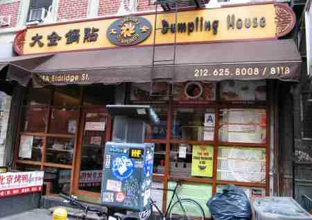 vanessa's dumpling house chinatown nyc